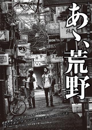 「あゝ、荒野」のポスター/チラシ/フライヤー