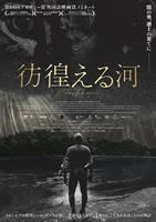 「彷徨える河」のポスター/チラシ/フライヤー