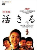 「活きる」のポスター/チラシ/フライヤー