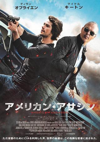 「アメリカン・アサシン」のポスター/チラシ/フライヤー