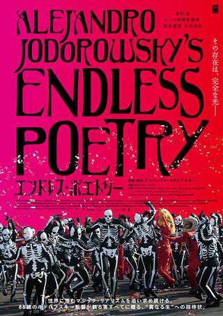 「エンドレス・ポエトリー」のポスター/チラシ/フライヤー