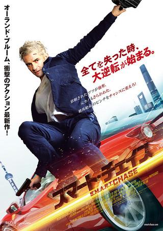 「スマート・チェイス」のポスター/チラシ/フライヤー
