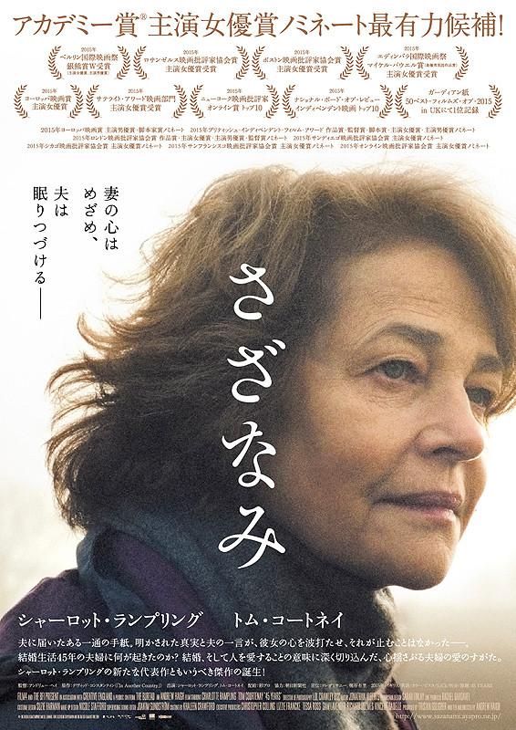 「さざなみ」のポスター/チラシ/フライヤー