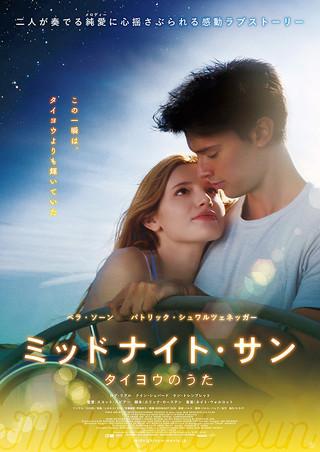 「ミッドナイト・サン~タイヨウのうた~」のポスター/チラシ/フライヤー
