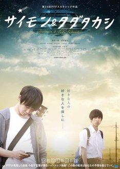 「サイモン&タダタカシ」のポスター/チラシ/フライヤー