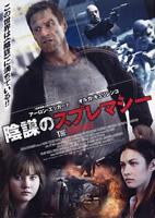 「陰謀のスプレマシー」のポスター/チラシ/フライヤー