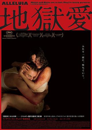 「地獄愛」のポスター/チラシ/フライヤー