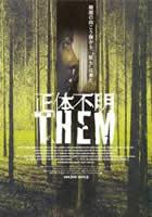 「THEM ゼム」のポスター/チラシ/フライヤー