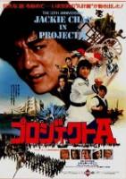 「プロジェクトA」のポスター/チラシ/フライヤー