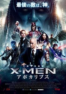 「X-MEN:アポカリプス」のポスター/チラシ/フライヤー