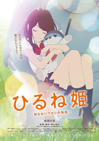 「ひるね姫 知らないワタシの物語」のポスター/チラシ/フライヤー