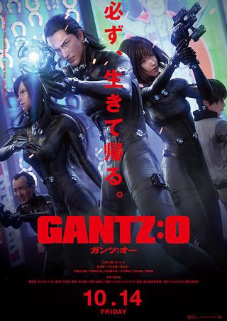 「GANTZ:O」のポスター/チラシ/フライヤー