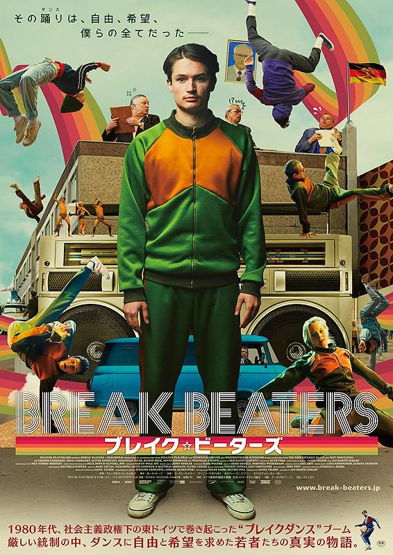 「ブレイク・ビーターズ」のポスター/チラシ/フライヤー