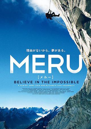 「MERU メルー」のポスター/チラシ/フライヤー