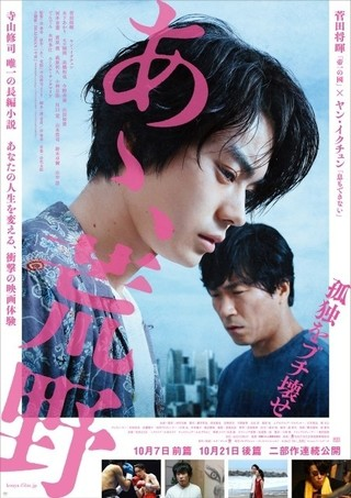 「あゝ、荒野 後篇」のポスター/チラシ/フライヤー