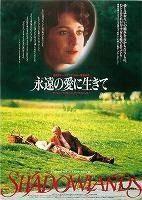 「永遠の愛に生きて」のポスター/チラシ/フライヤー