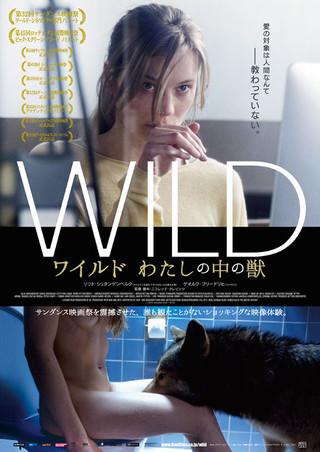 「ワイルド わたしの中の獣」のポスター/チラシ/フライヤー