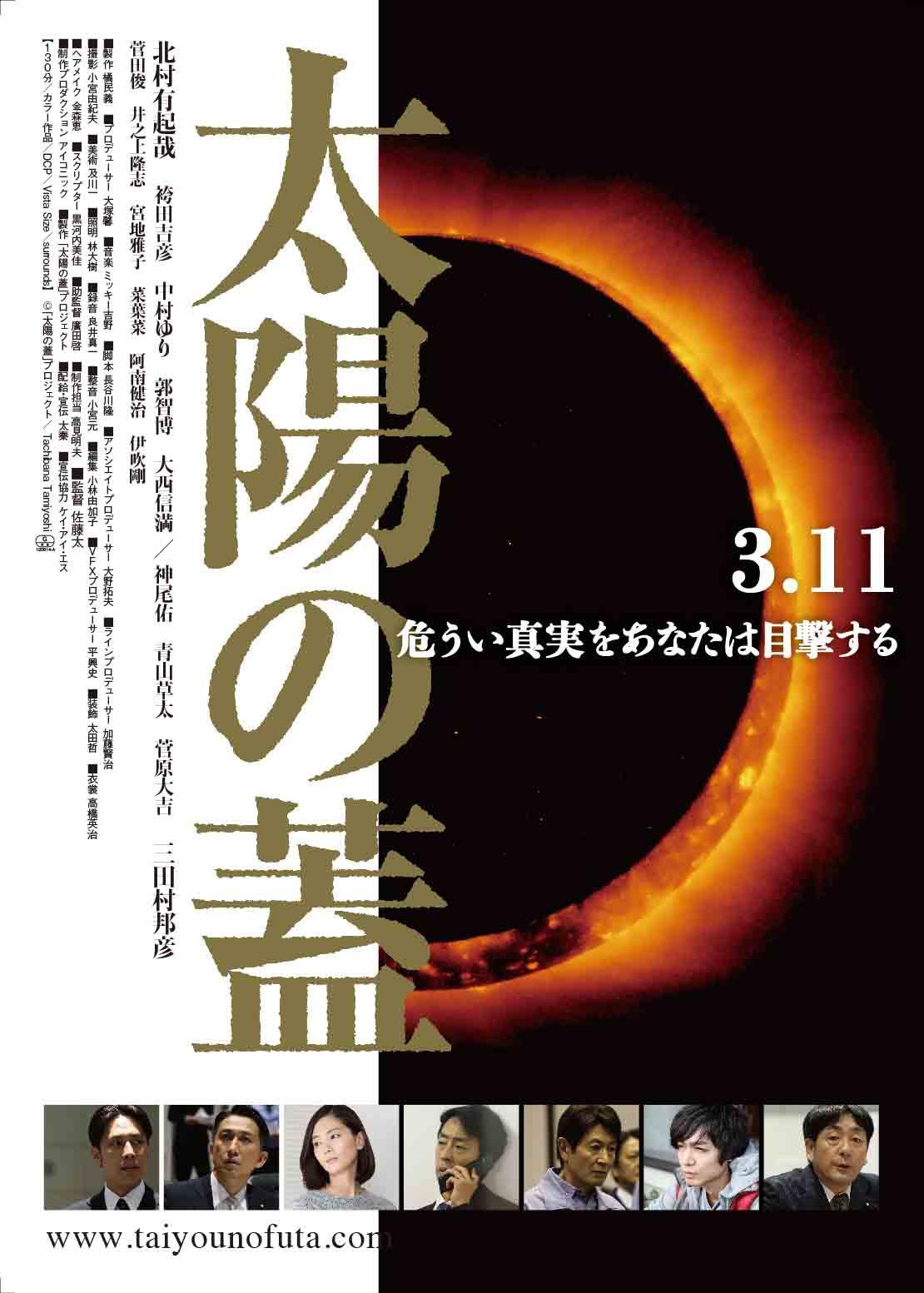 「太陽の蓋」のポスター/チラシ/フライヤー