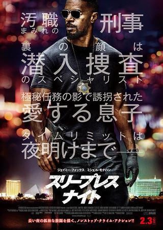 「スリープレス・ナイト」のポスター/チラシ/フライヤー