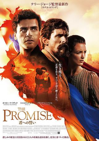 「THE PROMISE 君への誓い」のポスター/チラシ/フライヤー