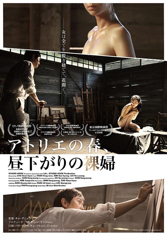 「アトリエの春、昼下がりの裸婦」のポスター/チラシ/フライヤー