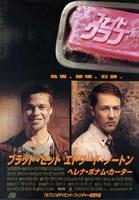 「ファイト・クラブ」のポスター/チラシ/フライヤー