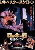「ロッキー5 最後のドラマ」のポスター/チラシ/フライヤー