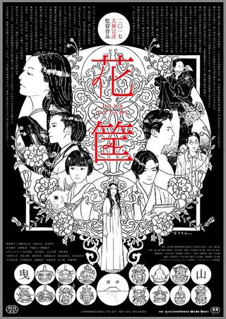 「花筐 HANAGATAMI」のポスター/チラシ/フライヤー