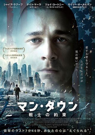 「マン・ダウン 戦士の約束」のポスター/チラシ/フライヤー