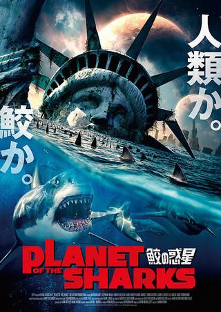 「PLANET OF THE SHARKS 鮫の惑星」のポスター/チラシ/フライヤー