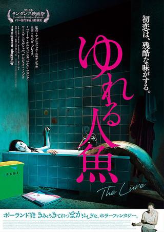 「ゆれる人魚」のポスター/チラシ/フライヤー