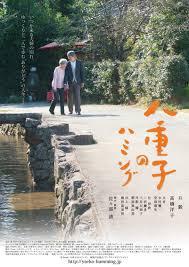 「八重子のハミング」のポスター/チラシ/フライヤー