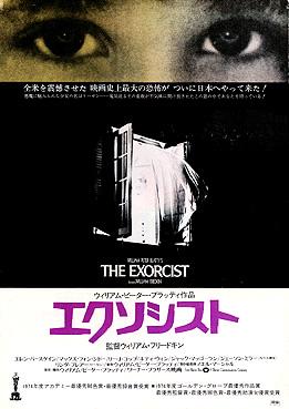「エクソシスト」のポスター/チラシ/フライヤー