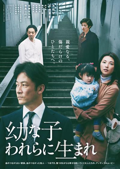 「幼な子われらに生まれ」のポスター/チラシ/フライヤー