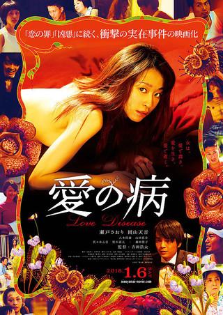 「愛の病」のポスター/チラシ/フライヤー