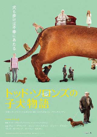 「トッド・ソロンズの子犬物語」のポスター/チラシ/フライヤー
