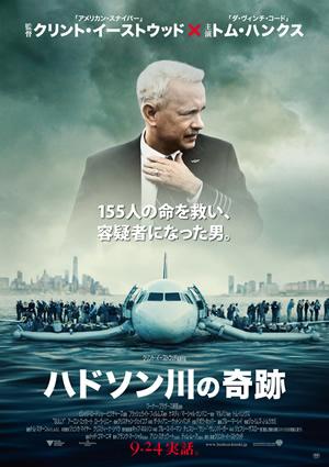 「ハドソン川の奇跡」のポスター/チラシ/フライヤー