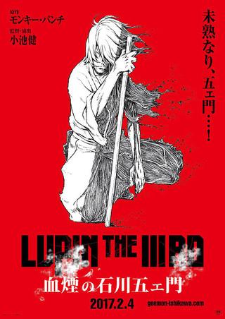 「LUPIN THE IIIRD 血煙の石川五ェ門」のポスター/チラシ/フライヤー