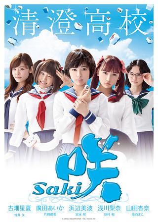 「咲 Saki」のポスター/チラシ/フライヤー