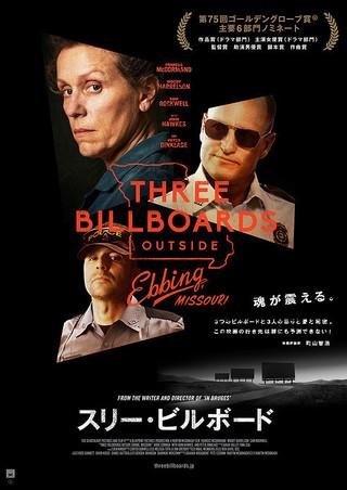 「スリー・ビルボード」のポスター/チラシ/フライヤー