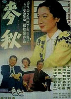 「麦秋」のポスター/チラシ/フライヤー