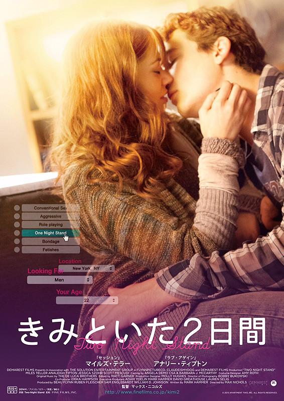 「きみといた2日間」のポスター/チラシ/フライヤー