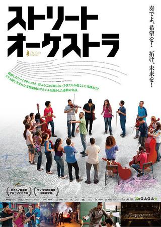 「ストリート・オーケストラ」のポスター/チラシ/フライヤー