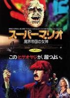 「スーパーマリオ 魔界帝国の女神」のポスター/チラシ/フライヤー
