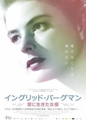 「イングリッド・バーグマン 愛に生きた女優」のポスター/チラシ/フライヤー