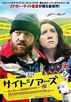 「サイトシアーズ 殺人者のための英国観光ガイド」のポスター/チラシ/フライヤー