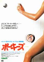 「ポーキーズ」のポスター/チラシ/フライヤー