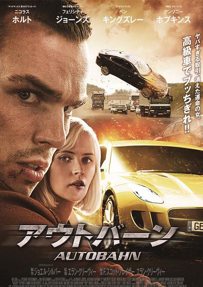 「アウトバーン」のポスター/チラシ/フライヤー
