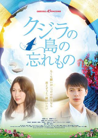 「クジラの島の忘れもの」のポスター/チラシ/フライヤー