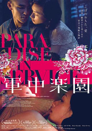 「軍中楽園」のポスター/チラシ/フライヤー